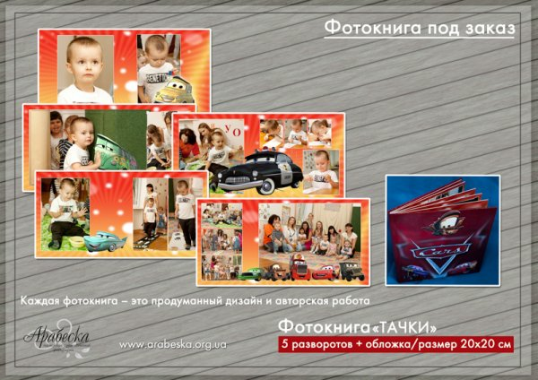 arabeska-photobook-kids-001
