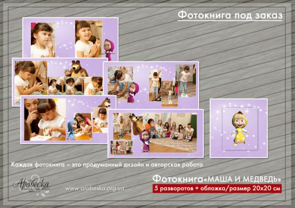 arabeska-photobook-kids-002