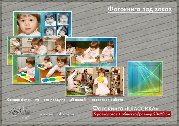 arabeska-photobook-kids-009
