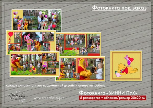 arabeska-photobook-kids-015