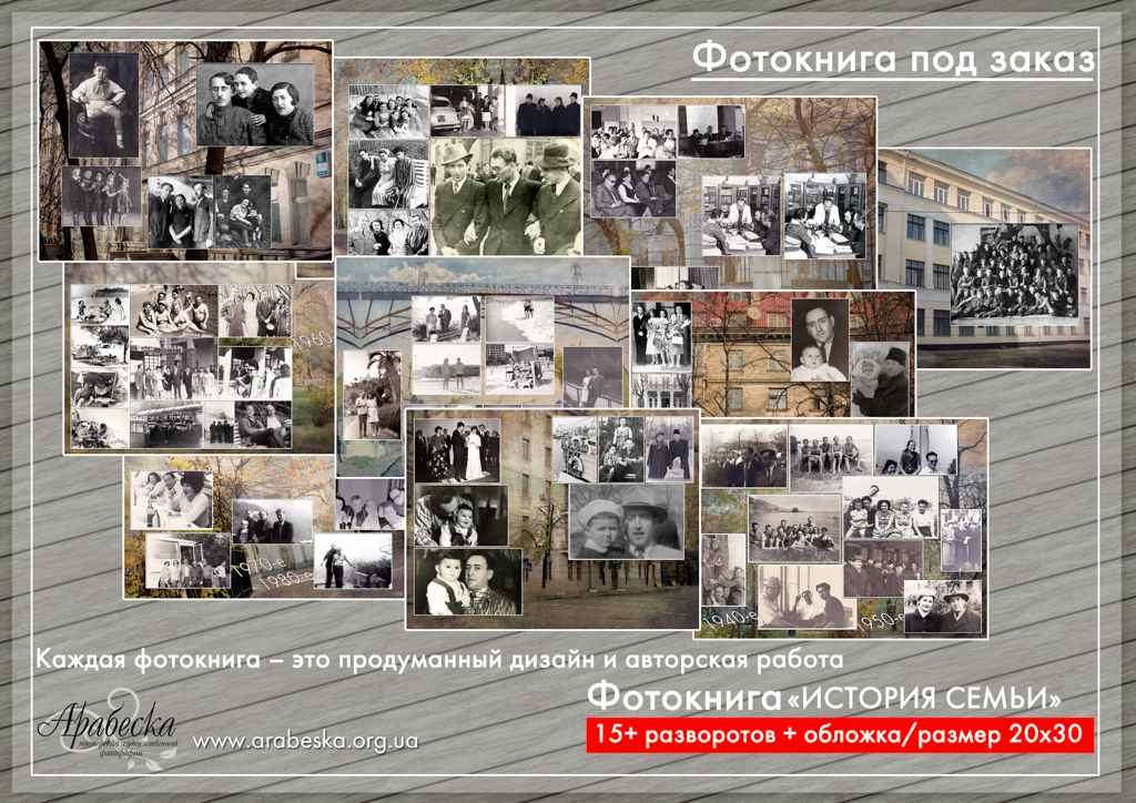 arabeska.org.ua-photobook004