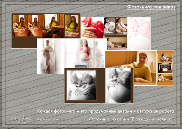 arabeska.org.ua-photobook015