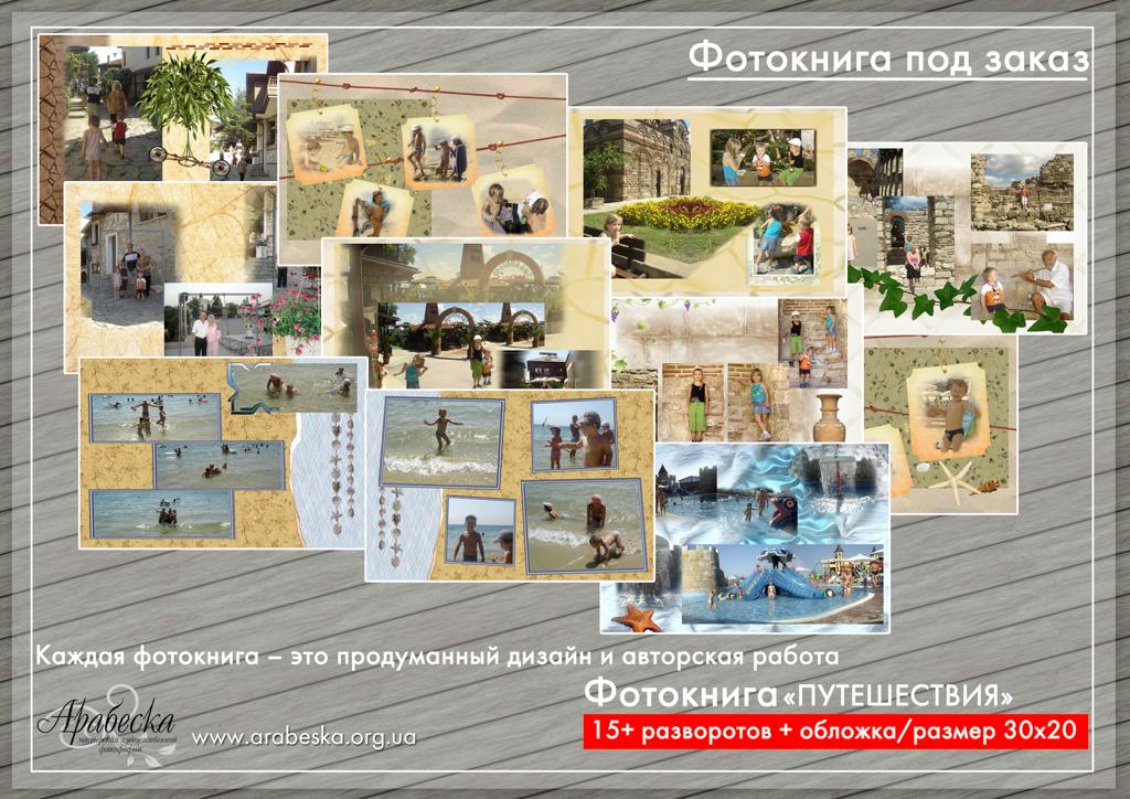 arabeska.org.ua-photobook009