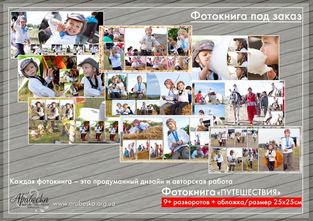 arabeska.org.ua-photobook010